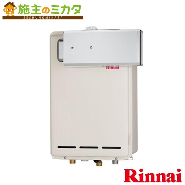 リンナイ 給湯器 【RUX-A2003A】 ガス給湯専用機 20号 アルコーブ設置型 20A