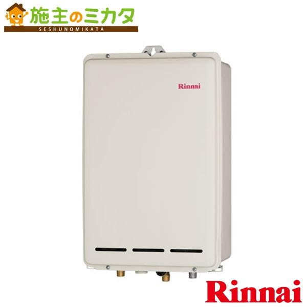リンナイ 給湯器 【RUX-A2003B】 ガス給湯専用機 20号 PS後方排気型 20A