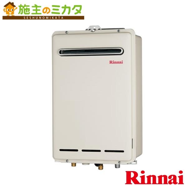 リンナイ 給湯器 【RUX-A2003W】 ガス給湯専用機 20号 屋外壁掛・PS設置型 20A