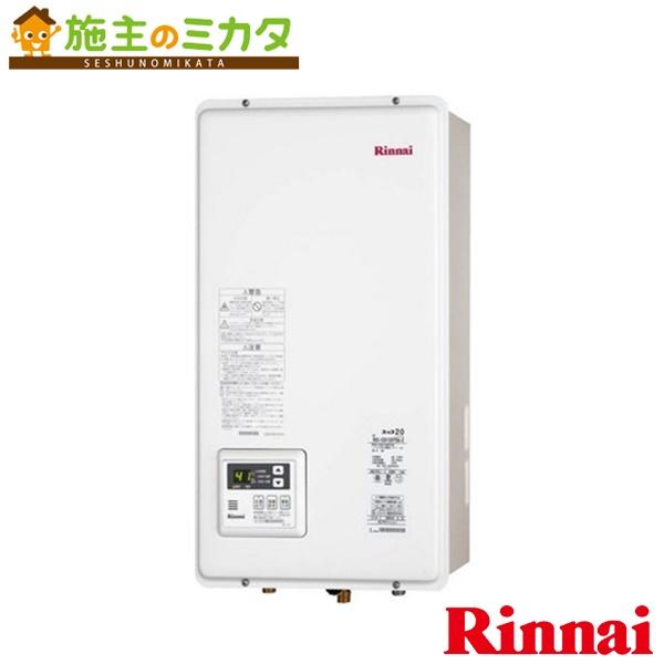 リンナイ 給湯器 【RUX-V2015SFFBA-E】 ガス給湯専用機 20号 FF方式 屋内壁掛型 本体温度調節型 15A