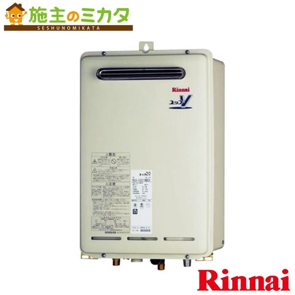 リンナイ 給湯器 【RUX-V2016BOX-E】 ガス給湯専用機 20号 壁組込設置型