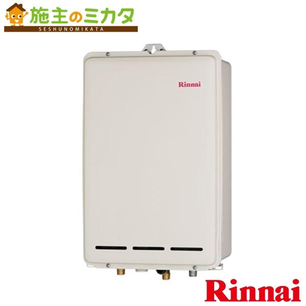 リンナイ 給湯器 【RUX-A2013B】 ガス給湯専用機 20号 PS後方排気型 15A