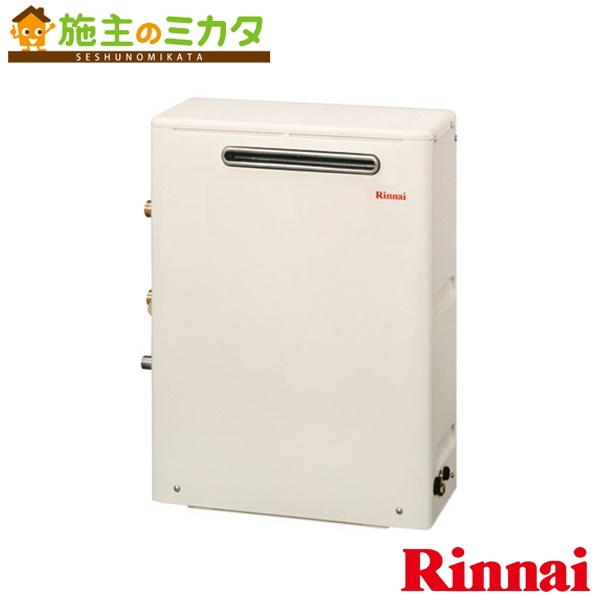 リンナイ 給湯器 【RUX-A2403G】 ガス給湯専用機 24号 屋外据置型 20A