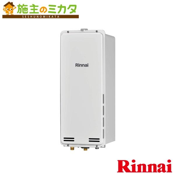 リンナイ 給湯器 【RUX-VS1606B(A)-E】 ガス給湯専用機 16号 PS後方排気型 20A リモコン別