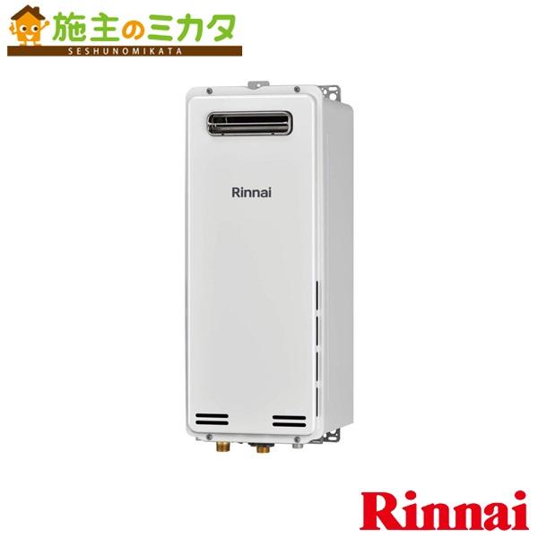 リンナイ 給湯器 【RUX-VS1606W(A)】 ガス給湯専用機 16号 屋外壁掛 PS設置型 20A BL認定品 リモコン別