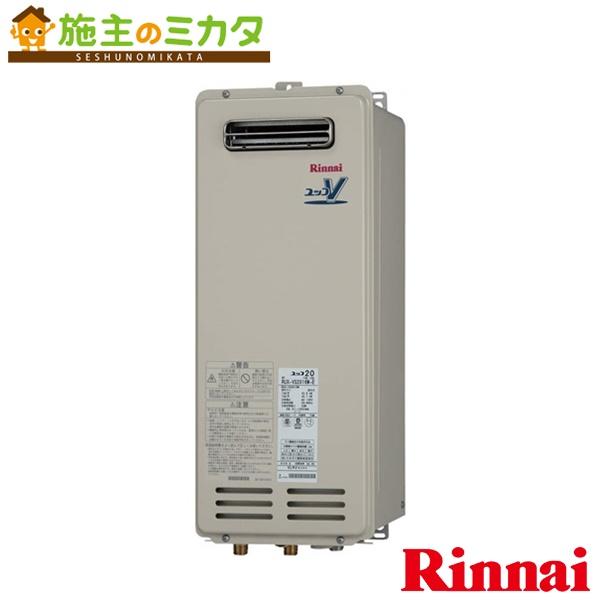 リンナイ 給湯器 【RUX-VS1606W】 ガス給湯専用機 16号 屋外壁掛 PS設置型 15A BL認定品