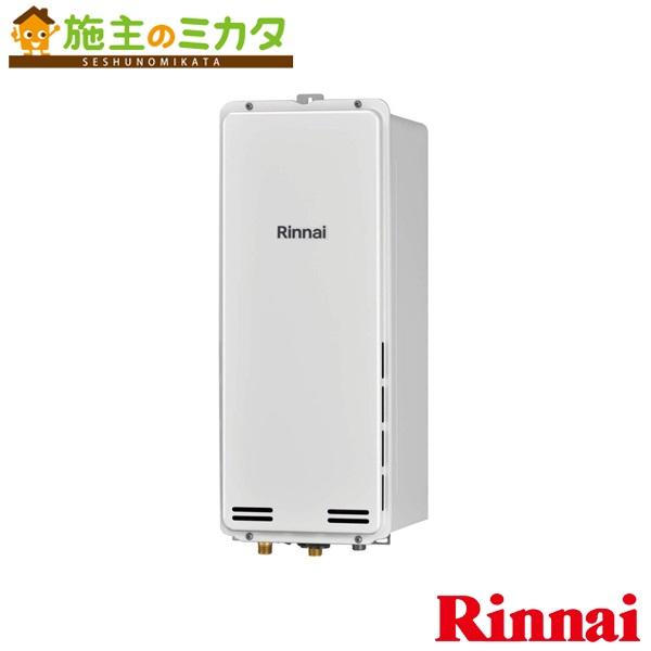 リンナイ 給湯器 【RUX-VS1616B(A)】 ガス給湯専用機 16号 PS後方排気型 15A BL認定品 リモコン別