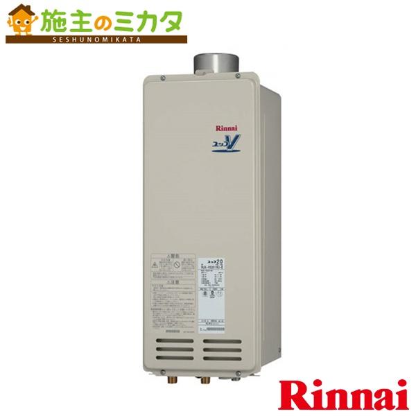 リンナイ 給湯器 【RUX-VS1616U】 ガス給湯専用機 16号 PS上方排気型 15A BL認定品