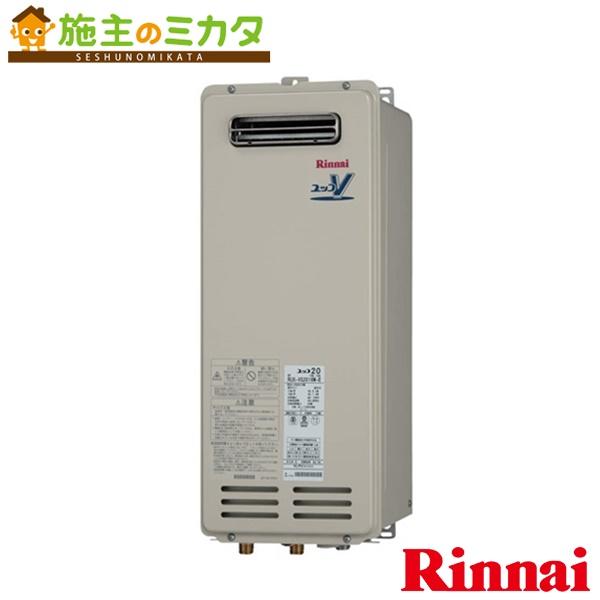 リンナイ 給湯器 【RUX-VS1616W】 ガス給湯専用機 16号 屋外壁掛 PS設置型 15A BL認定品