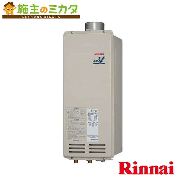 リンナイ 給湯器 【RUX-VS2006U】 ガス給湯専用機 20号 PS上方排気型 20A BL認定品