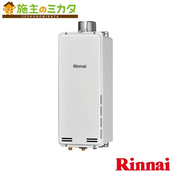 リンナイ 給湯器 【RUX-VS2016U(A)】 ガス給湯専用機 20号 PS上方排気型 15A BL認定品 リモコン別