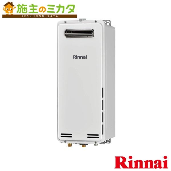 リンナイ 給湯器 【RUX-VS2016W(A)-E】 ガス給湯専用機 20号 屋外壁掛 PS設置型 15A リモコン別