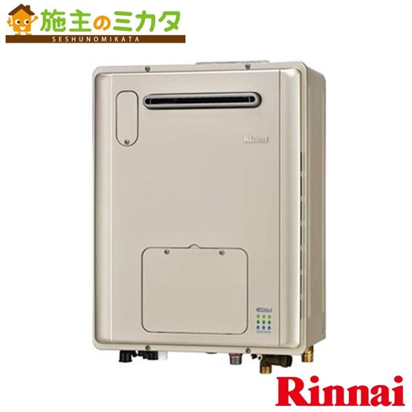リンナイ 給湯器 【RVD-E2005AW2-1(A)】 ガス給湯暖房用熱源機 20号 屋外壁掛型 フルオート エコジョーズ BL認定品