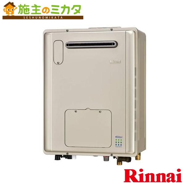 リンナイ 給湯器 【RVD-E2405AW2-3(A)】 ガス給湯暖房用熱源機 24号 屋外壁掛型 フルオート エコジョーズ BL認定品