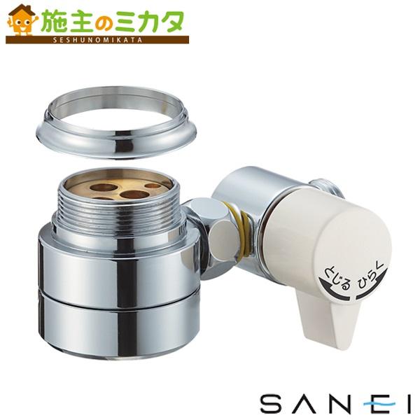三栄水栓 【B98-8A】 シングル混合栓用分岐アダプター MYM用 混合水栓 ★