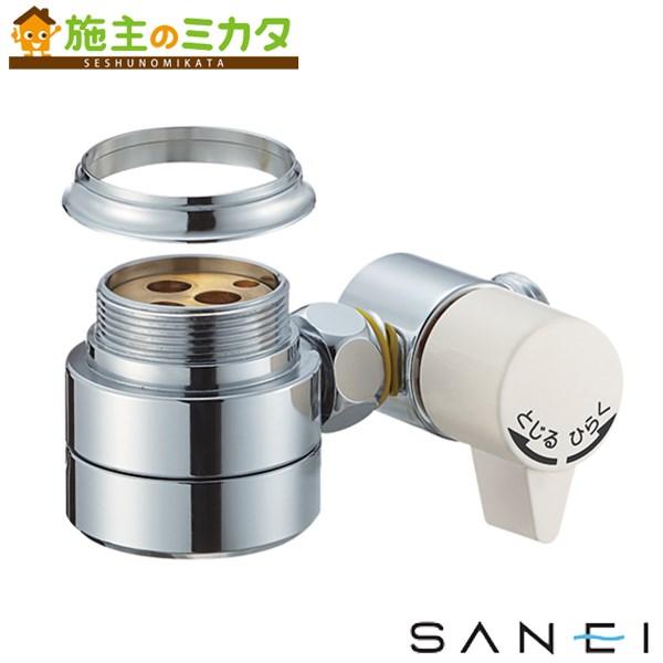 三栄水栓 【B98-AU】 シングル混合栓用分岐アダプター 三栄用 混合水栓 ★