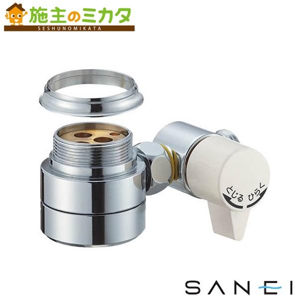 三栄水栓 【B98-AU2】 シングル混合栓用分岐アダプター 三栄用 混合水栓 ★