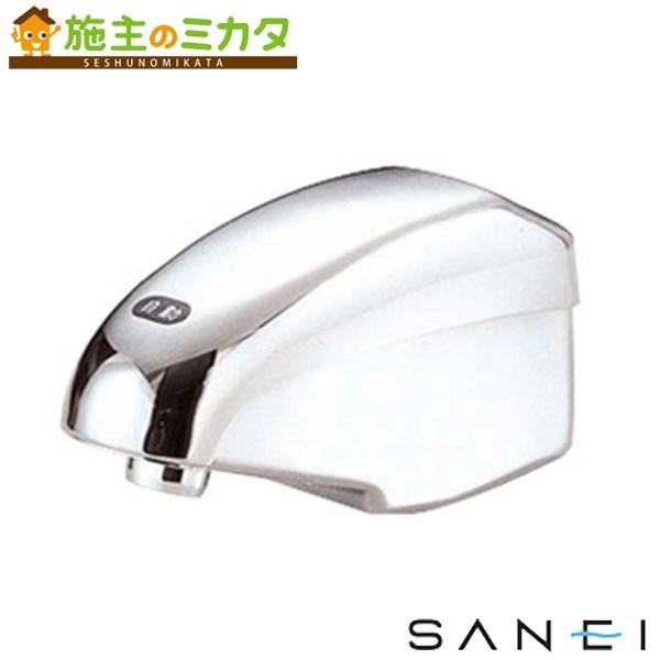 三栄水栓 【EY50DC-13】 自動立水栓 ★