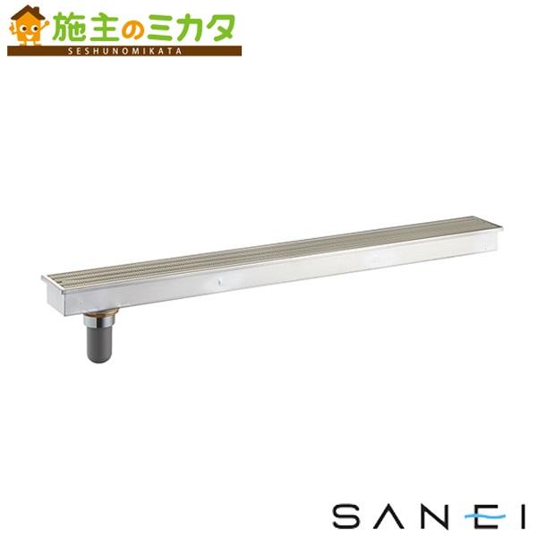 三栄水栓 【H9010D-100X1200】※ 浴室排水グレーチング ★