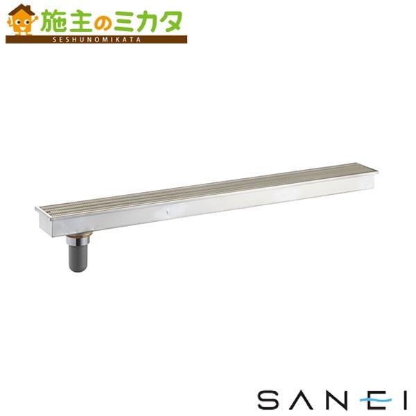 三栄水栓 【H9010D-150X1200】※ 浴室排水グレーチング ★