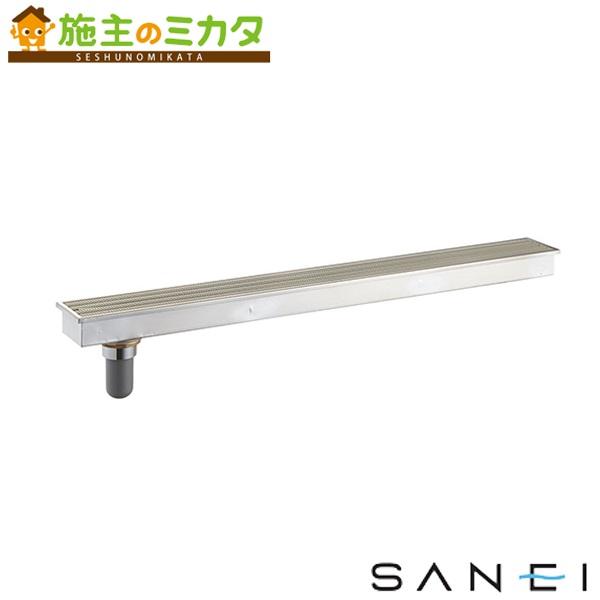 三栄水栓 【H9010D-150X950】※ 浴室排水グレーチング ★