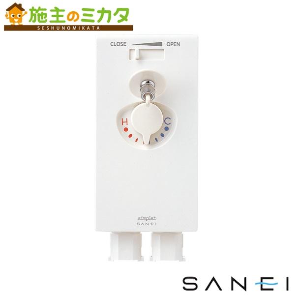 三栄水栓 【K960LU-3】 ミキシング シンプレット 架橋ポリエチレン管仕様 ★
