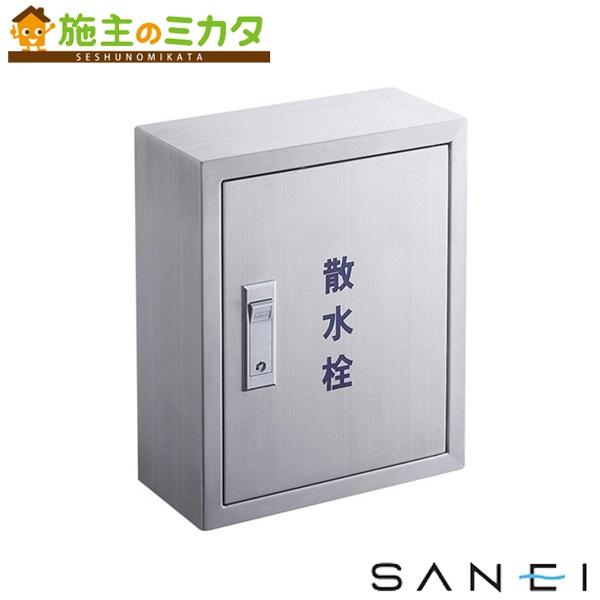 三栄水栓 【R81-2-245X200】 カギ付散水栓ボックス 壁面用 ★