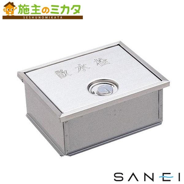 ★ カギ付散水栓ボックス 三栄水栓 床面用 【R81-6】