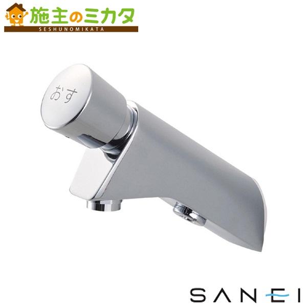 三栄水栓 【Y1966-13】 自閉式横水栓 蛇口 ★