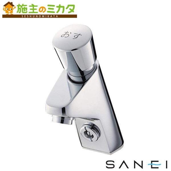 三栄水栓 【Y5966-13】 自閉式立水栓 蛇口 ★