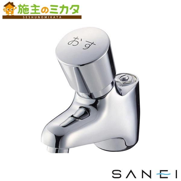 三栄水栓 【Y596C-13】 自閉式立水栓 蛇口 ★