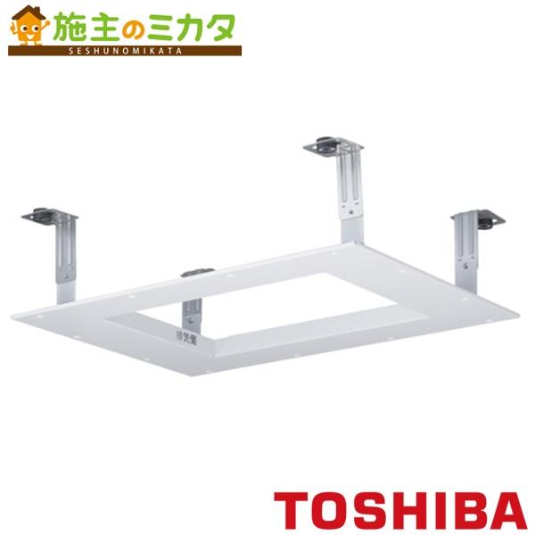 東芝 換気扇 浴室用換気乾燥機 【DBT-23A】 買替用アタッチメント ★