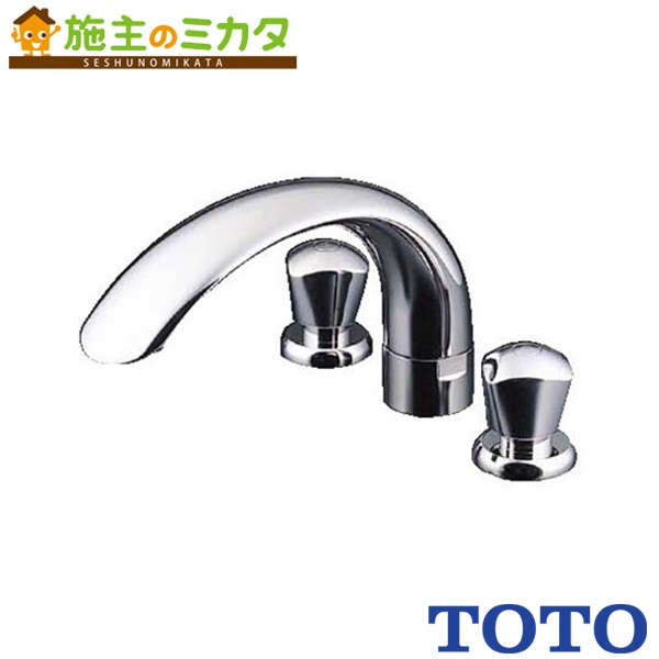 TOTO 浴室用水栓 【TBH20】 ニューウエーブ 2ハンドルバス水栓 蛇口★