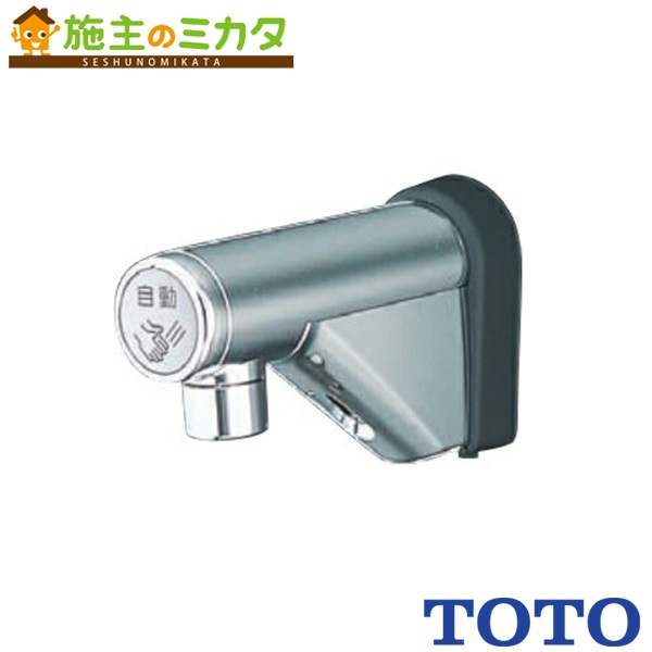 TOTO 水栓金具 【TEL20DS】 アクアオート 自動水栓 壁付 取り替え用 乾電池タイプ 単水栓 蛇口
