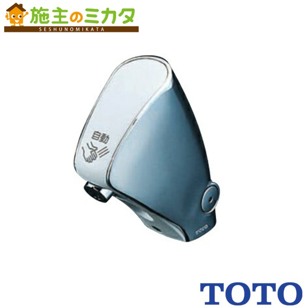 TOTO 水栓金具 【TEL24DPR】 アクアオート 自動水栓 取り替え用 乾電池タイプ 蛇口