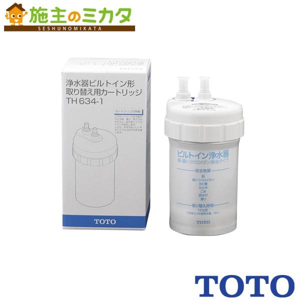 TOTO キッチン取り替えパーツ 【TH634-1】 浄水器取り替え用カートリッジ 鉛除去 ビルトイン形