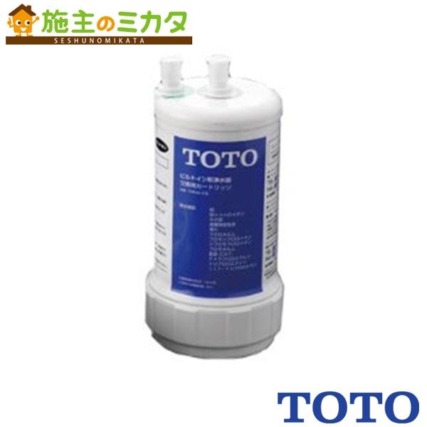 TOTO 浄水器 【TH634-2】 取り替え用浄水カートリッジ ★