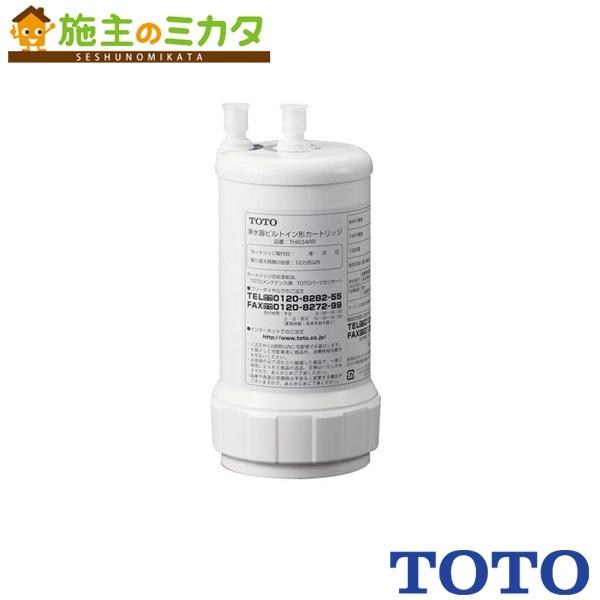TOTO キッチン取り替えパーツ 【TH634RR】 浄水器取り替え用カートリッジ 2物質除去 ビルトイン形