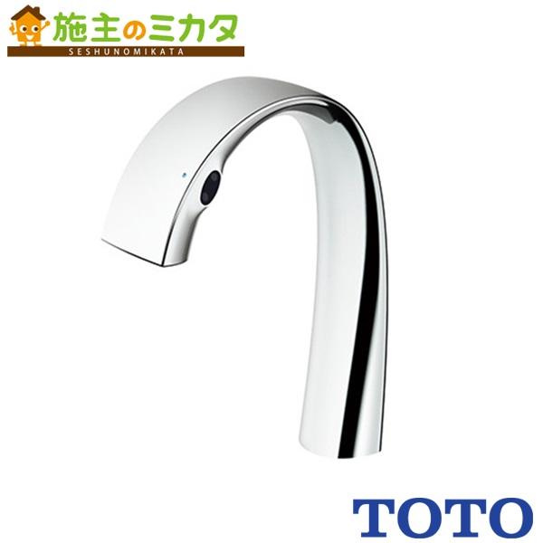 TOTO 水栓金具 【TLP01S01J】 アクアオート 単水栓 台付自動水栓 AC100Vタイプ 湯水切り替え センサー式