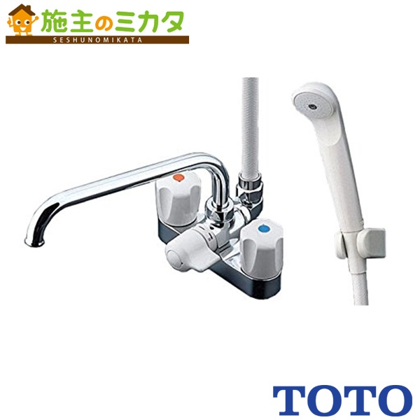 TOTO 浴室用水栓 【TMS26C】 2ハンドルシャワー金具 スプレー(節水) 台付きタイプ 蛇口★