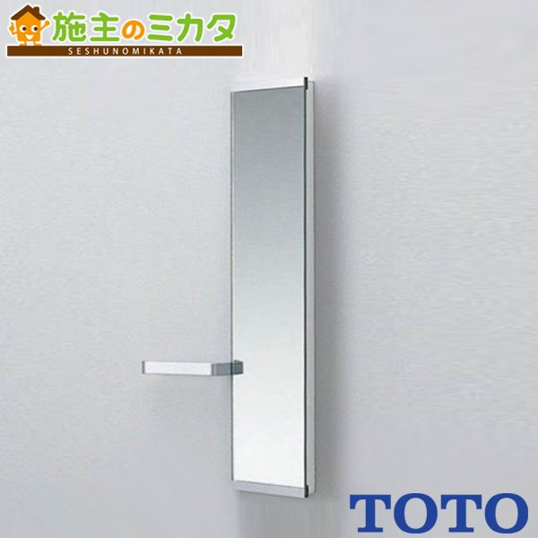 TOTO 【UGM150HR】 スリムタイプC 化粧鏡 タオル掛け付 ★