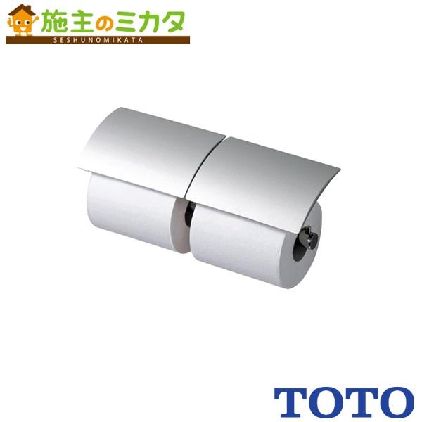 TOTO 二連紙巻器 【YH63B#MS】 マットタイプ 芯棒可動 色:マットシルバー