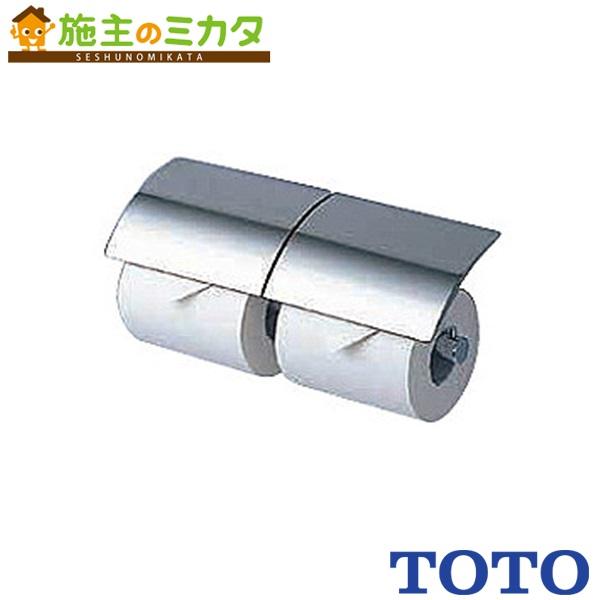 TOTO 二連紙巻器 【YH63B】 めっきタイプ 芯棒可動タイプ ワンハンドカット
