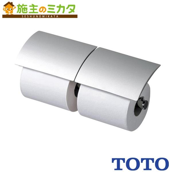 TOTO 二連紙巻器 【YH63R#MS】 マットタイプ 芯棒固定 色:マットシルバー