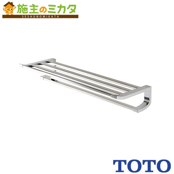 TOTO タオル棚 【YTS903B】 メタル系 628×100×201