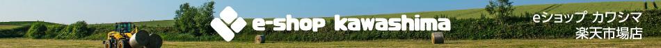 eショップ カワシマ 楽天市場店:自動車用オイル、工業用オイルなど潤滑油全般を取り扱っています。