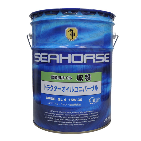 【送料無料】※沖縄・北海道は除く※ シーホース [SEAHORSE] 収穫 トラクターオイルユニバーサル CD/SG GL-4 15W-30 20L seahorse 農機用オイル
