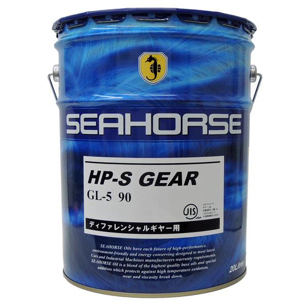 【送料無料】※沖縄・北海道は除く※ シーホース [SEAHORSE] HP-S ギヤー GL-5 #90  20L seahorse 自動車用 ギヤーオイル