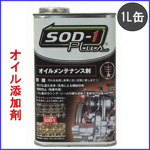 【AT,CVTのジャダー対策、エンジンフラッシングにおすすめ!!】 SOD-1 PLUS 【1L缶】 エンジンフラッシング、ATF・CVT-Fにも使用最適!!『多機能を備えた添加剤』
