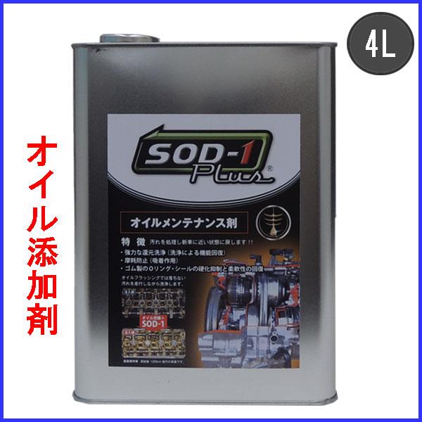 SOD-1 PLUS 【4L缶】 エンジンフラッシング、ATF・CVT-Fにも使用最適!!『多機能を備えた添加剤』 05P03Dec16